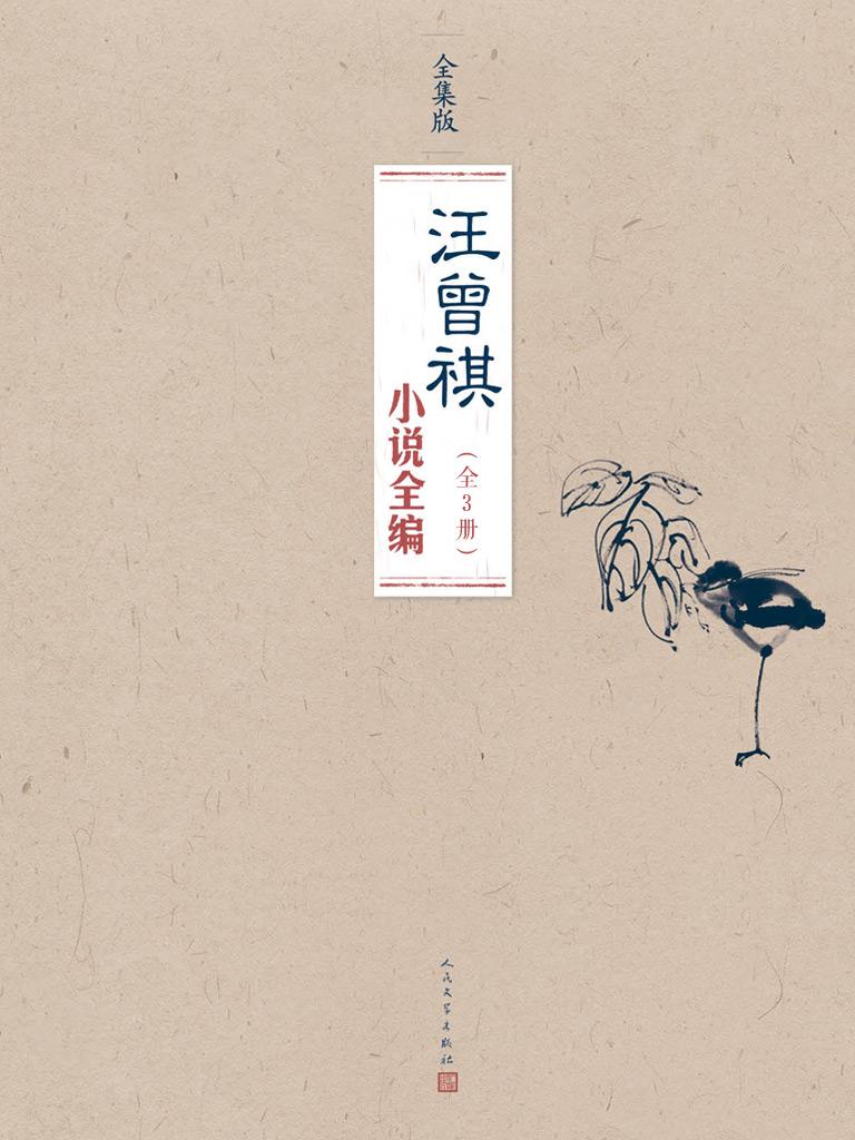 汪曾祺小说全编(全3册)