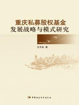 重庆私募股权基金发展战略与模式研究