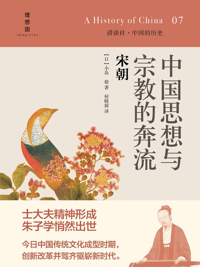 中国思想与宗教的奔流:宋朝