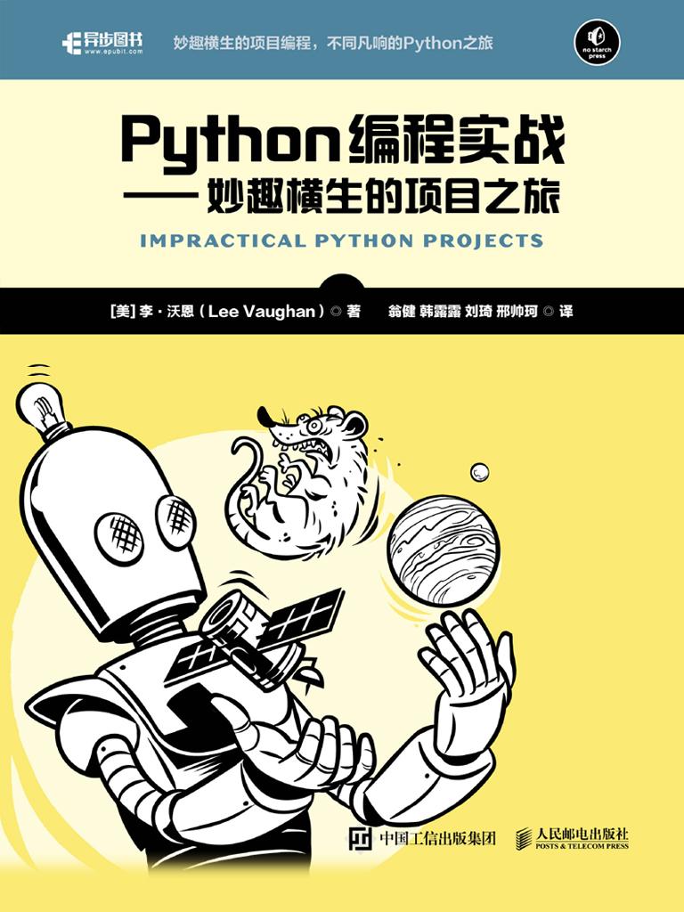 Python编程实战