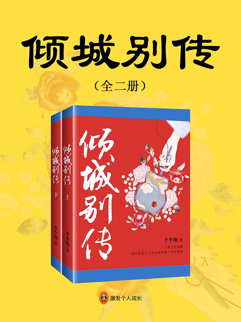 倾城别传(全二册)