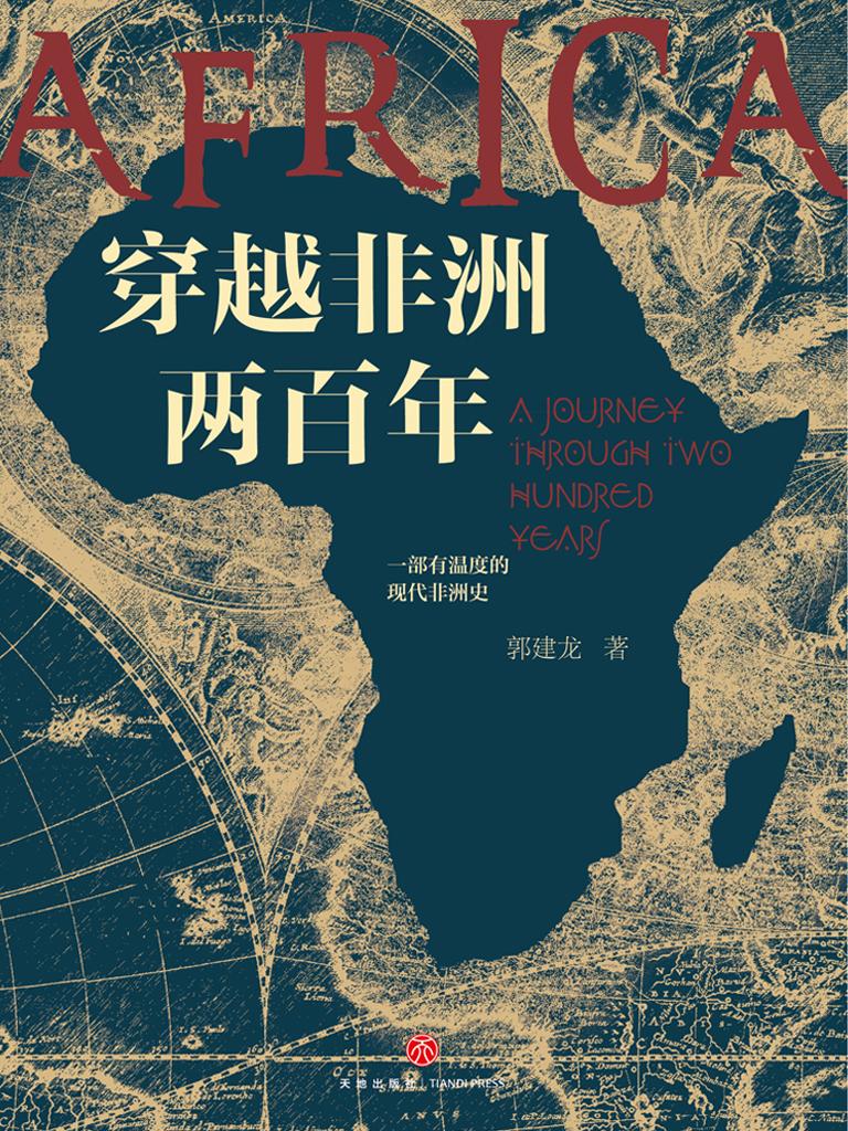 穿越非洲两百年