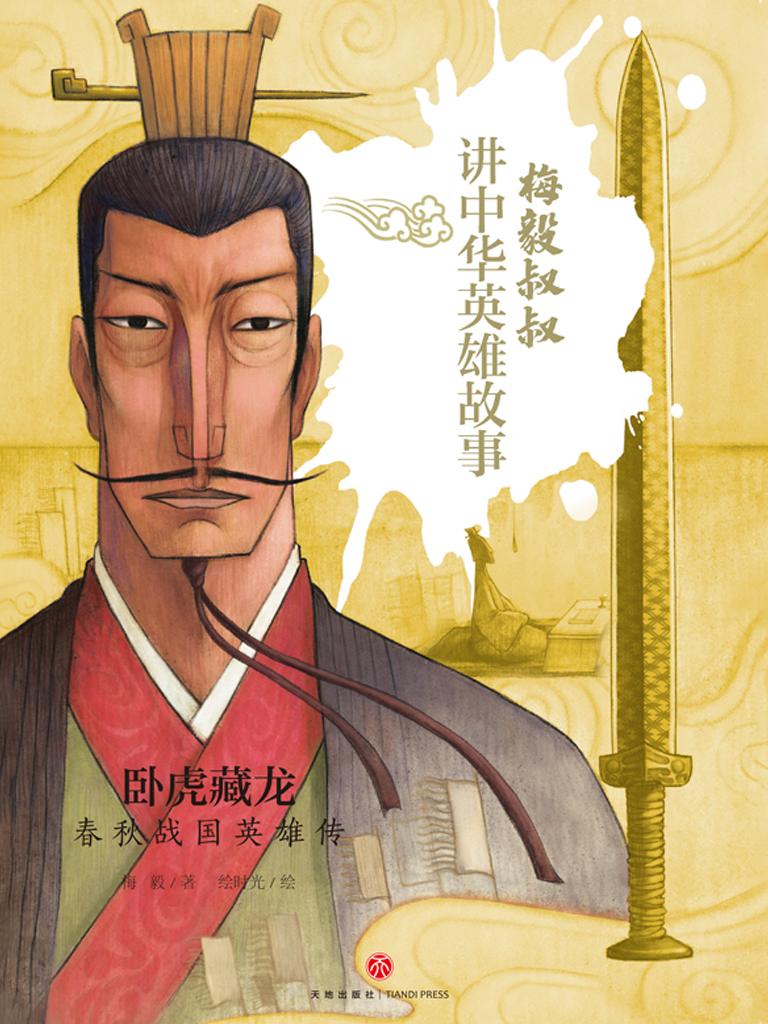 卧虎藏龙:春秋战国英雄传