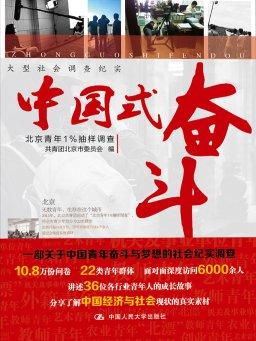 中国式奋斗