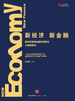 新经济,新金融:新经济影响金融环境变迁与创新思考