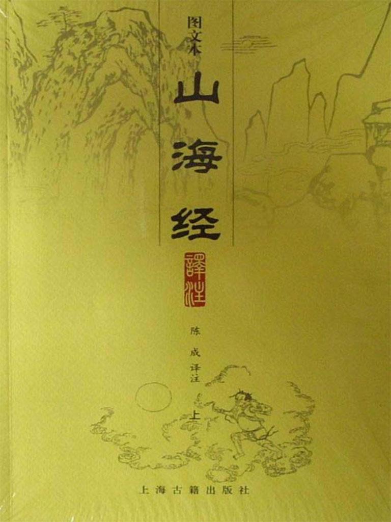山海经(陈成译注)