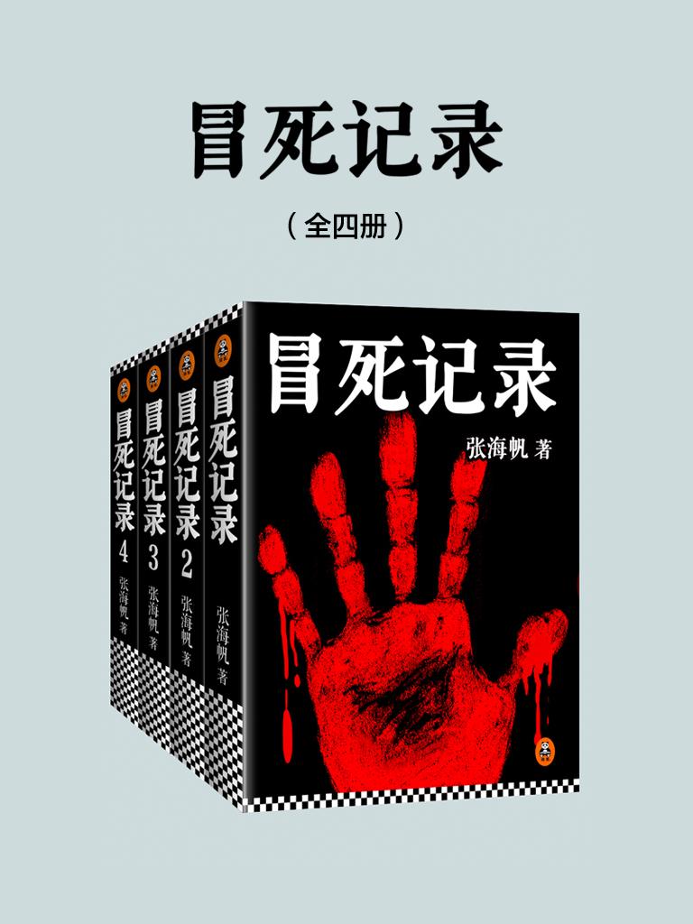 冒死记录(全四册)