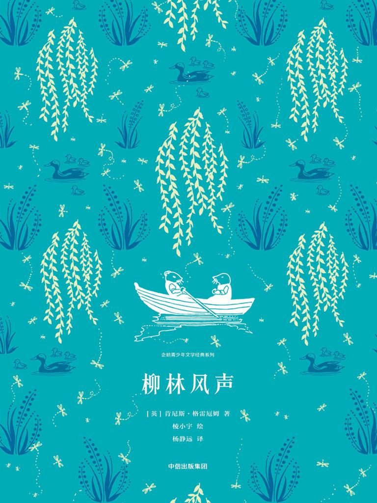 柳林风声(企鹅青少年文学经典系列)