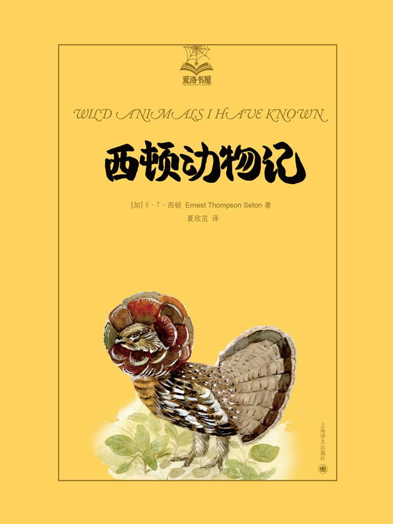 西顿动物记(夏洛书屋·第三辑)