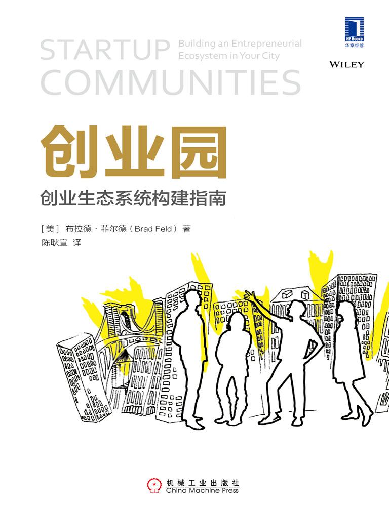 创业园:创业生态系统构建指南