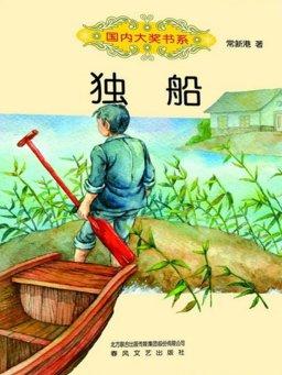 独船(国内大奖书系)