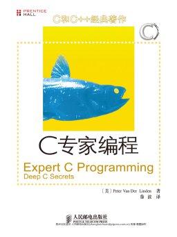 C 专家编程