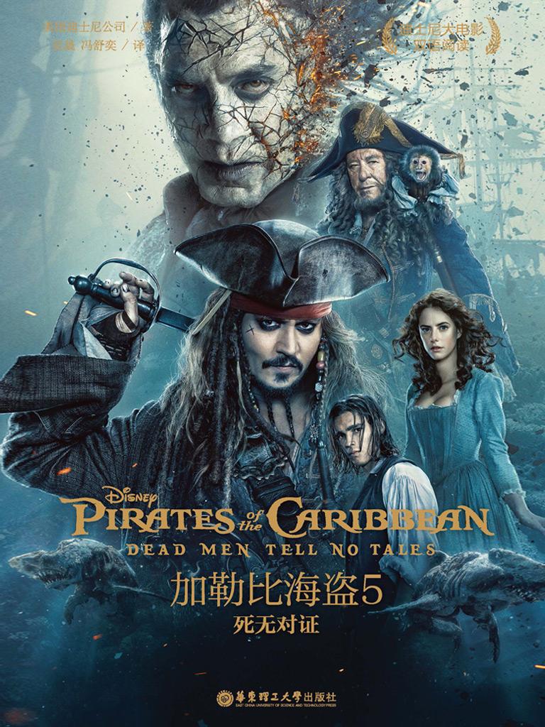 加勒比海盗 5:死无对证(迪士尼大电影双语阅读)
