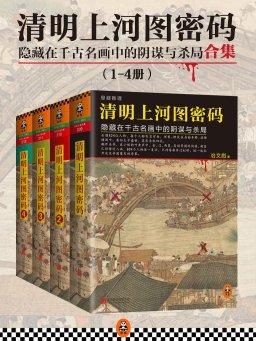 清明上河图密码:隐藏在千古名画中的阴谋与杀局(1-4册)