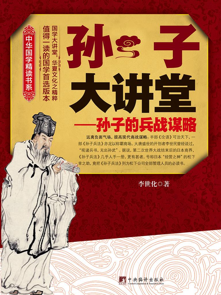孙子大讲堂(中华国学精读书系)