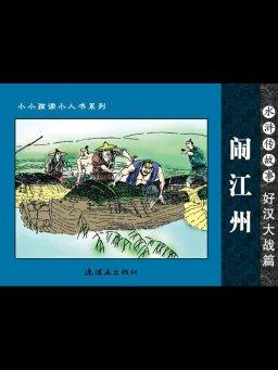 水浒传故事 好汉大战篇:闹江州