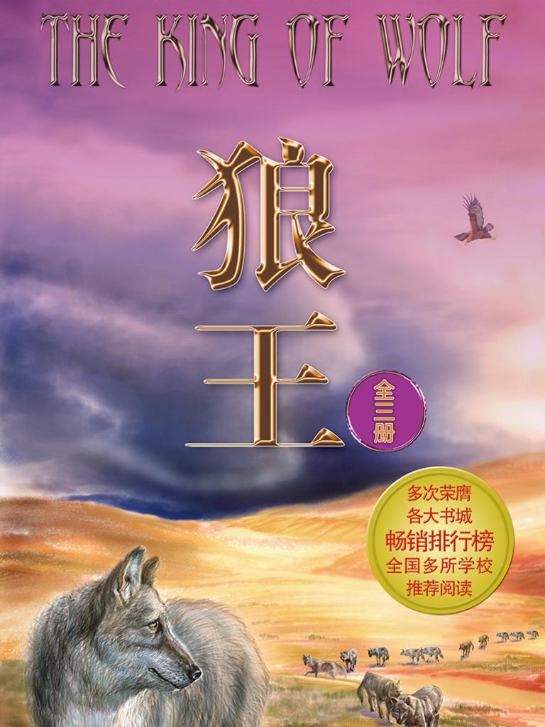 狼王(全三册)
