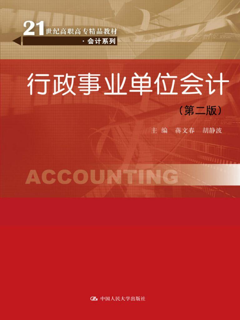 行政事业单位会计(第二版)(21世纪高职高专精品教材·会计系列)