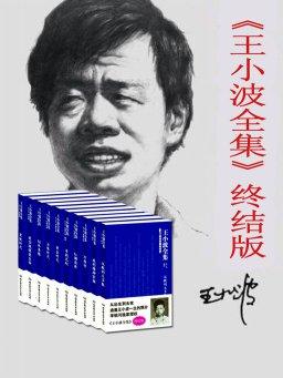 王小波全集(终结版 全10册)