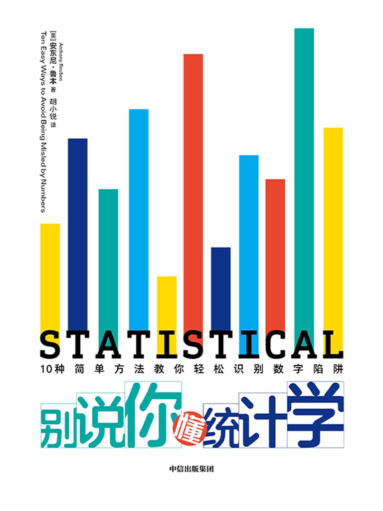 別說你懂統計學