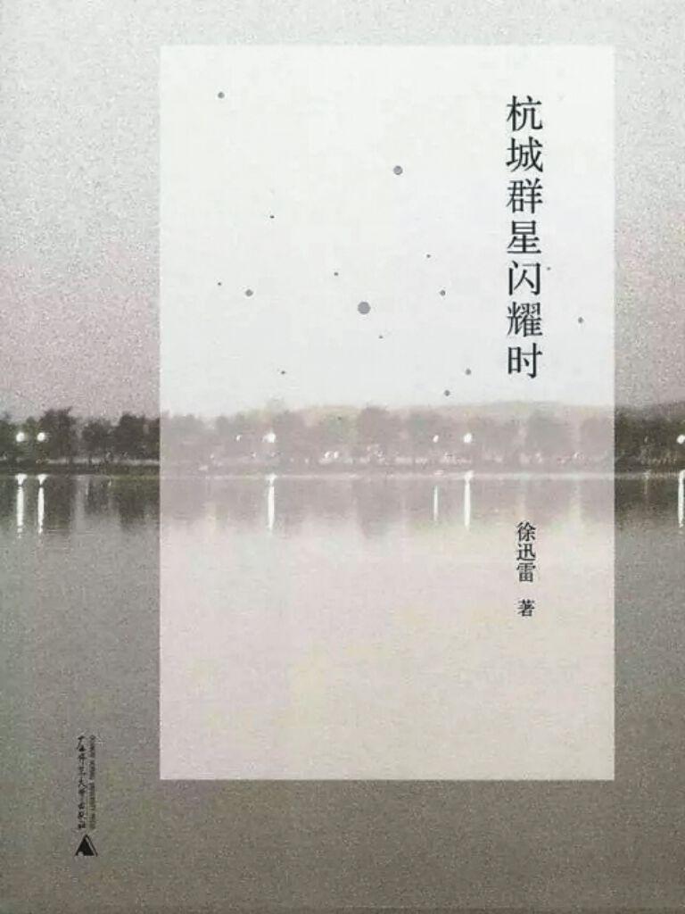 杭城群星闪耀时