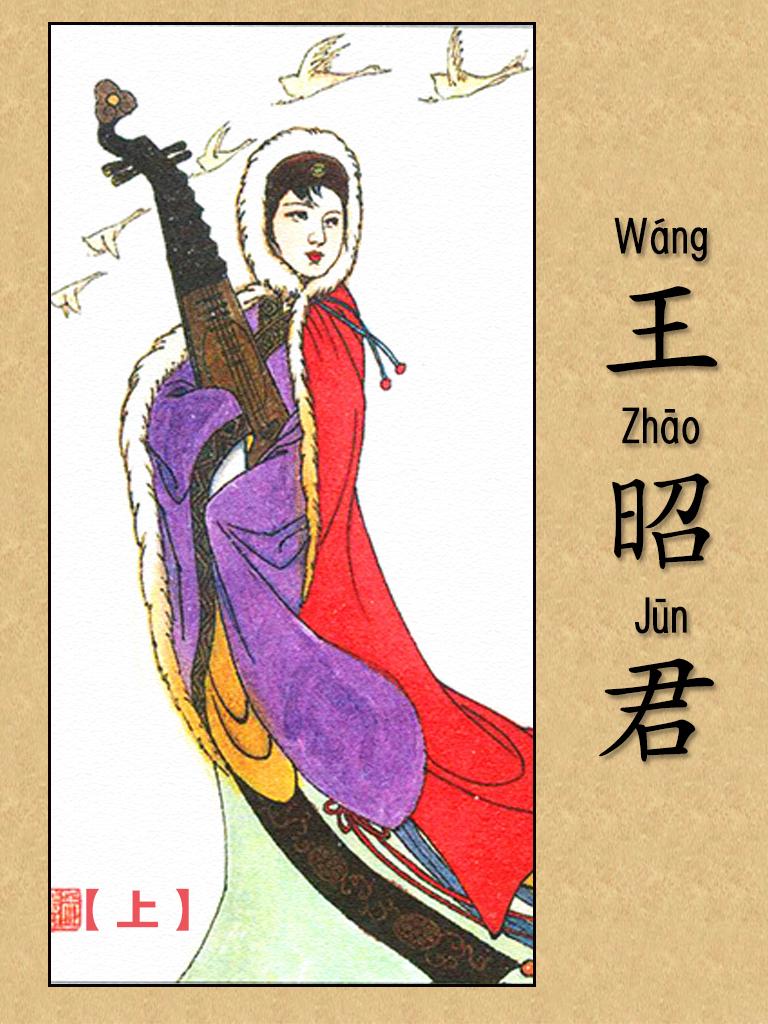 王昭君(上)