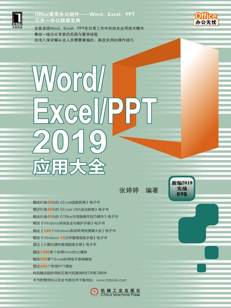 Word Excel PPT 2019应用大全