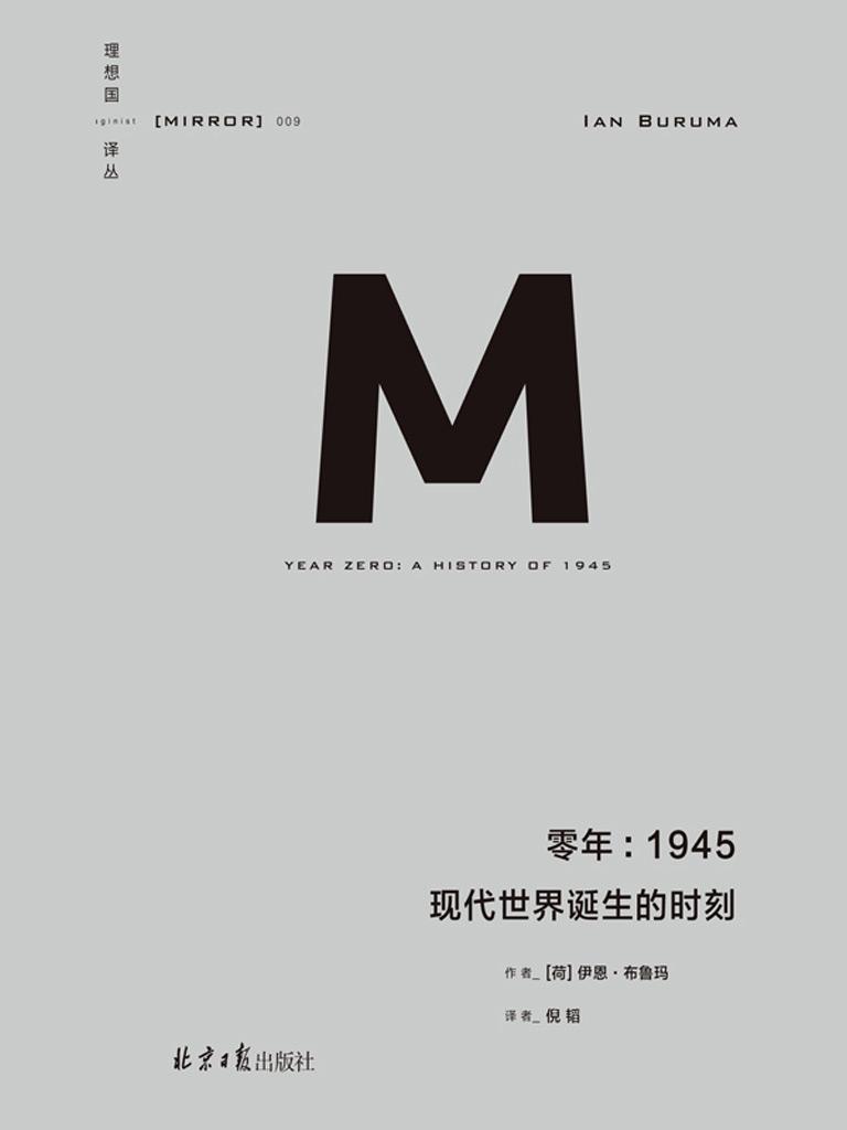 零年:1945 现代世界诞生的时刻