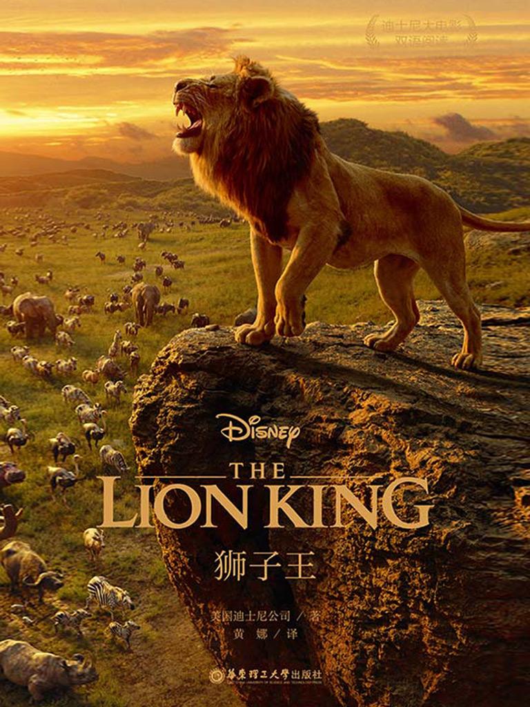 狮子王 The Lion King(迪士尼大电影双语阅读)