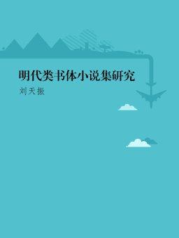 明代类书体小说集研究
