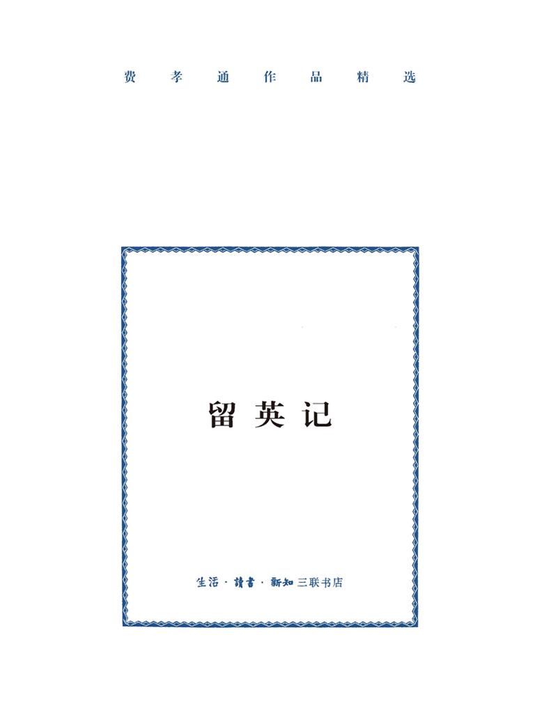 留英记(费孝通全集)