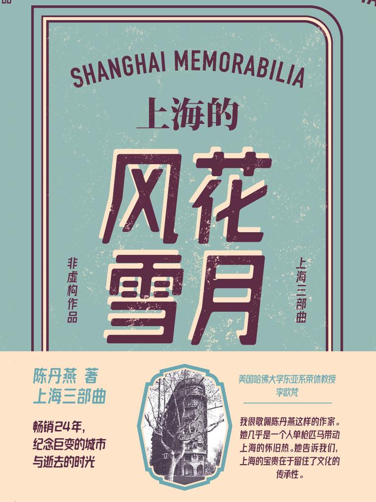 上海的风花雪月