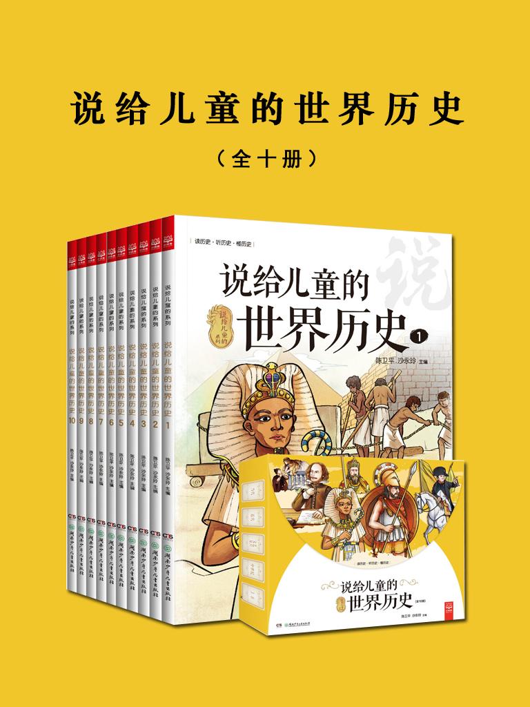 说给儿童的世界历史(全十册)