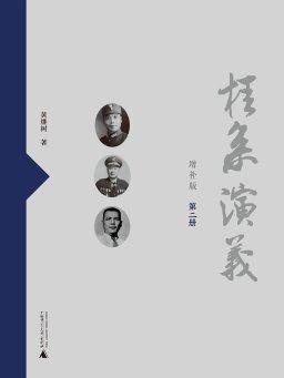 桂系演义(增补版 第二册)