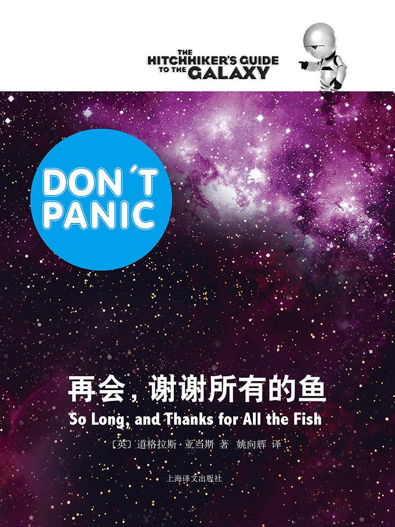 再会,谢谢所有的鱼(银河系漫游五部曲)