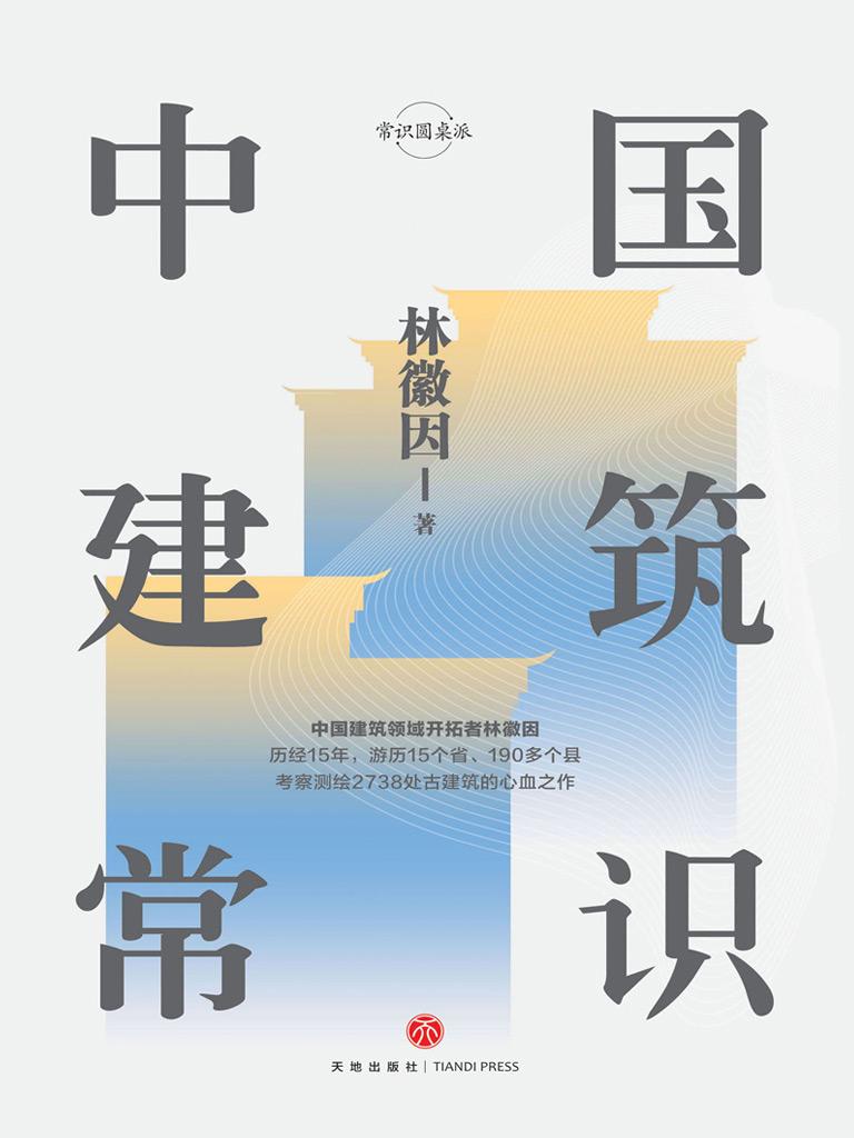 中国建筑常识(常识圆桌派)