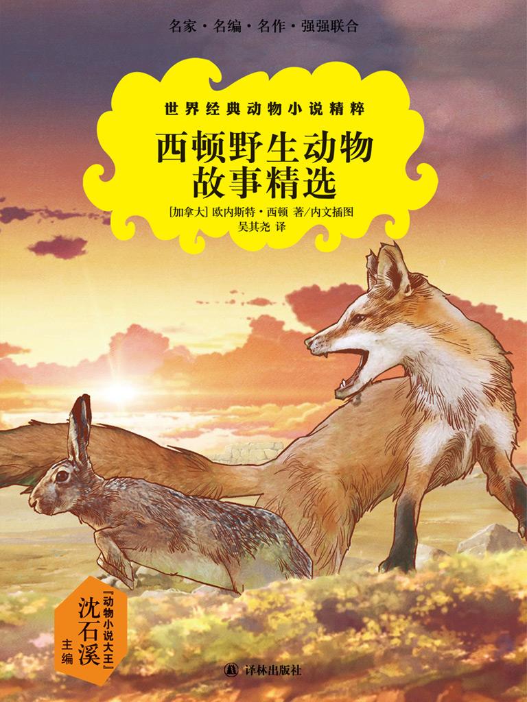 西顿野生动物故事精选(世界经典动物小说精粹)