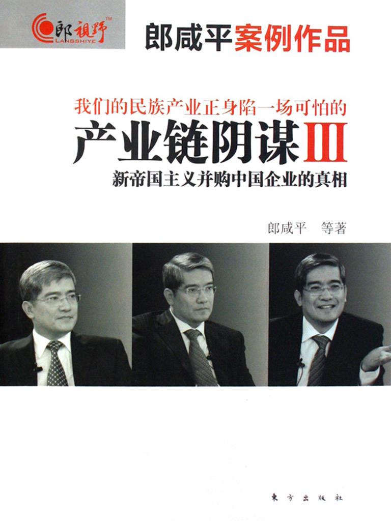 产业链阴谋 3:新帝国主义并购中国企业的真相