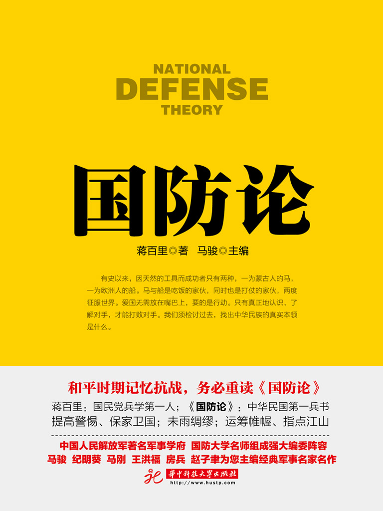 国防论(战争论丛书)