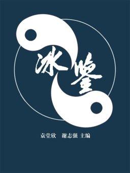 冰鉴(中华国学经典)