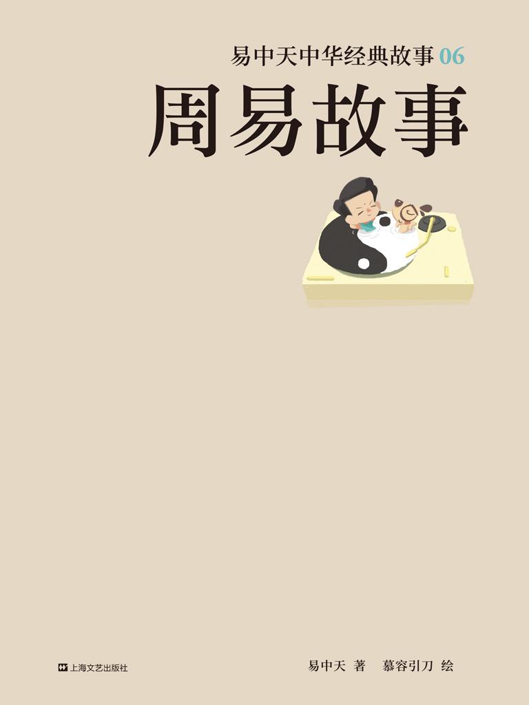 易中天中华经典故事 06:周易故事