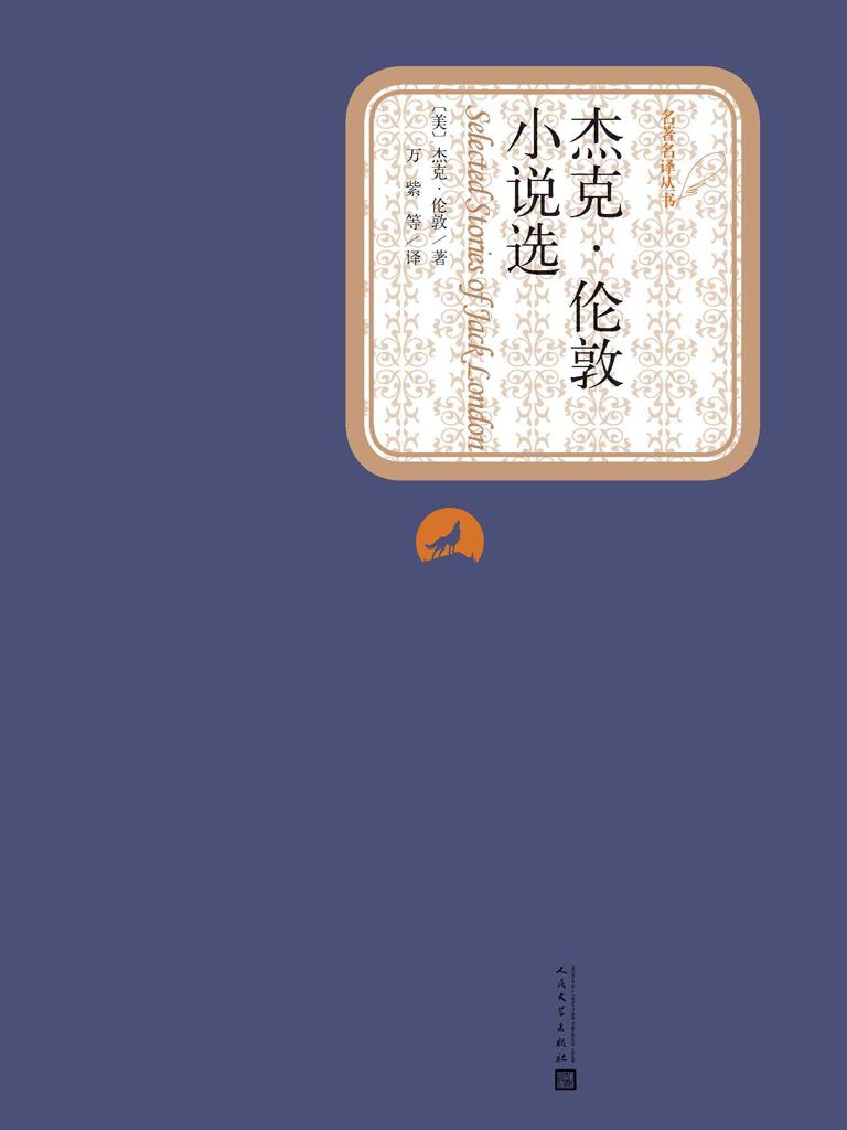 杰克·伦敦小说选(名著名译丛书)