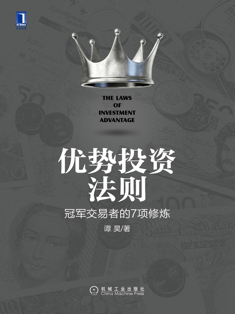 优势投资法则:冠军交易者的7项修炼