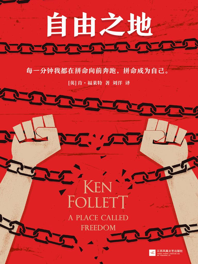 肯·福莱特悬疑经典:自由之地