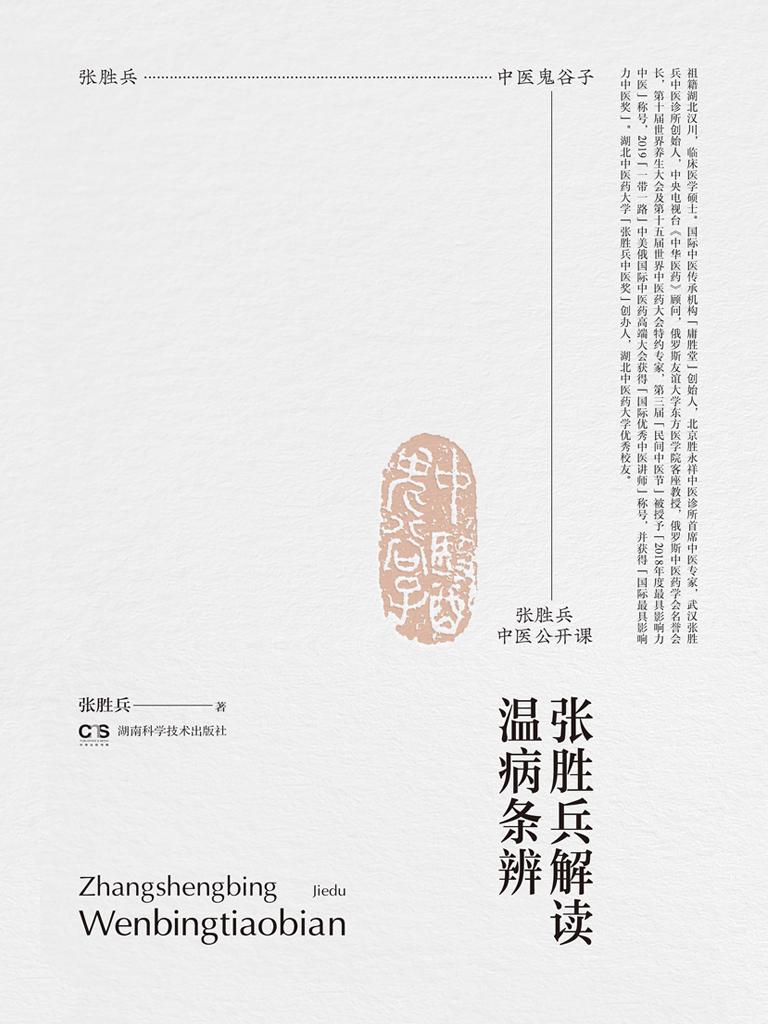 张胜兵中医公开课:张胜兵解读温病条辨