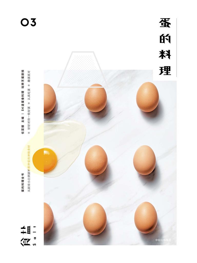食盐 03:蛋的料理