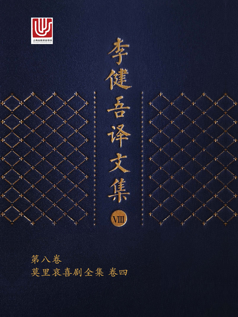李健吾译文集·第八卷
