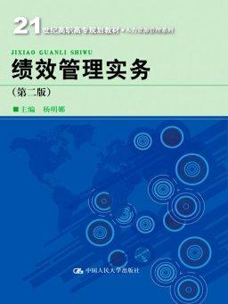 绩效管理实务(第二版)(21世纪高职高专规划教材)