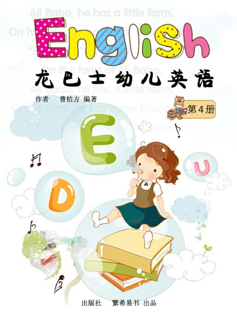 龙巴士幼儿英语:第4册(纯英文版)