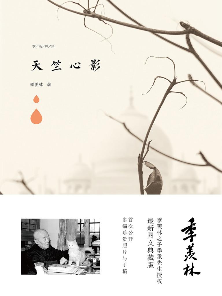 天竺心影(图文典藏版)